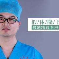 北京膨体隆下巴 用上万真实案例说话 改善下巴短小后缩