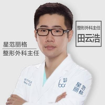 田云浩医生