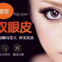 上海全切双眼皮 拯救不完美眼型  绽放双眸魅力 灵动自然
