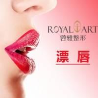 成都韩式半永久漂唇 无妆也有好气色
