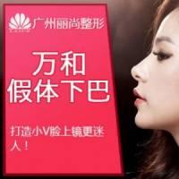 广州万和硅胶假体 完美塑形 打造优质脸型