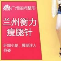 广州瘦腿针国产肉毒素瘦小腿
