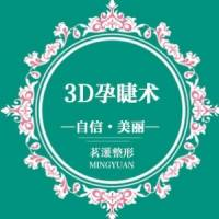 沈阳3D孕睫术