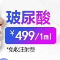 深圳臻品润百颜玻尿酸