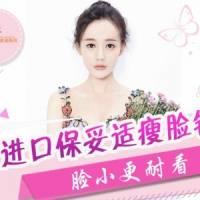 郑州botox瘦脸针 100单位 注射放心可靠 让你轻松拥有上镜小脸