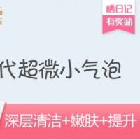 韩国第三代mini小气泡 排毒清洁嫩肤全效升级 单次