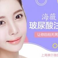 上海海薇玻尿酸注射