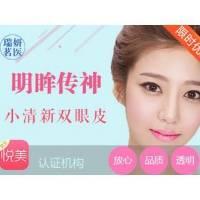 北京全切双眼皮优质案例返现300元 小清新 让你拥有精致的魅惑大眼