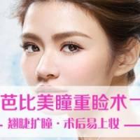 全切双眼皮 网红爆款 芭比美瞳重睑术 韩式私人定制