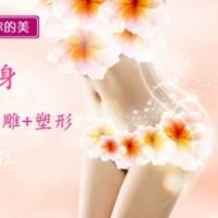 北京吸脂塑形