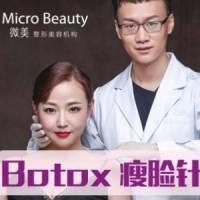 原装正品botox瘦脸针 咬肌克星 精致小脸更上镜
