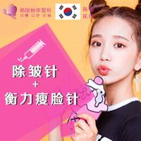 郑州衡力瘦脸针+除皱任意部位 单次 韩资医院