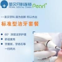 上海洗牙 标准型洁牙一次 包含一次抛光