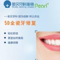 5D全瓷牙修复 量齿定做