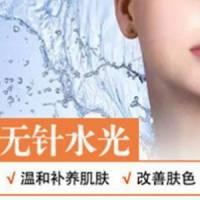给肌肤添加养料喝饱水 仅限首次体验