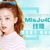 MisJu 4D面部埋线提升20根蛋白线  提拉给你紧致肌肤