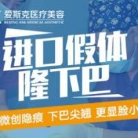 北京爱斯克 进口韩式生科假体隆下巴 手感自然