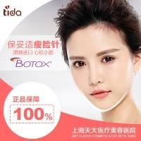 上海美国进口botox保妥适100单位 瘦脸针 100%正品验货验量