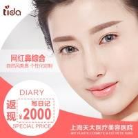 上海网红鼻综合(进口硅胶+耳软骨鼻尖成形+鼻中隔)写日记返2000不修容也挺上天
