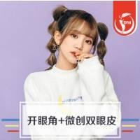 南宁开眼角+微创双眼皮 韩式猫咪眼 邢院长亲自打造