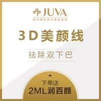 北京3D美颜线祛双下巴 拍单即送2ML润百颜玻尿酸 50支先到先得 重塑年轻曲线