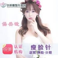郑州保妥适瘦脸针  进口正品 100单位 让你轻松拥有俏脸