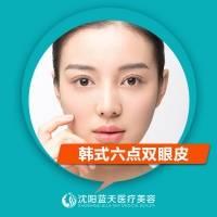韩式六点双眼皮 精准定位 快速消肿
