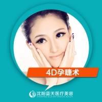 沈阳4D孕睫术