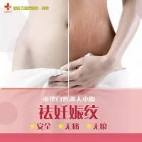 产后塑身祛疤痕、祛妊娠纹 还你少女紧致身材