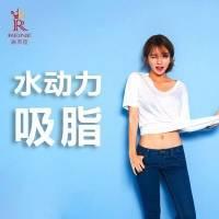 上海水动力吸脂  网红标配 :细长腿 水蛇腰