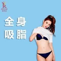 上海全身水动力吸脂