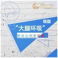 北京水动力吸脂瘦大腿