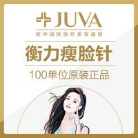 郑州衡力瘦脸针 100单位原装 塑造青春小V脸 一次注射维持6—8个月 非手术