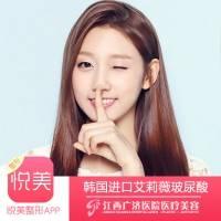 韩国艾莉薇玻尿酸1ml 韩国进口 品质保证 艾莉薇长效玻尿酸