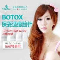 BOTOX正品进口肉毒素 塑造精致小脸 做个V脸美人