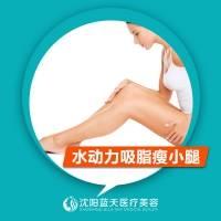 腿吸脂 不要肥硕 只要纤细 吸脂匀称小腿脂肪