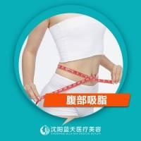 精准吸脂 根源减肥 塑出有型平坦腹部