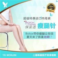 上海保妥适瘦腿针 100单位 上海韩镜botox暑期首支特惠 凡发日记可无限畅打