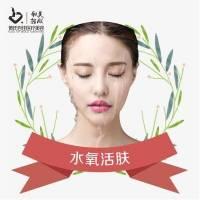 补水注氧 深层清理毛孔、保持肌肤活性、杜绝痘痘产生