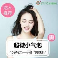 【超微小气泡】超人气韩国清洁神器 皮肤吸尘器 韩国超微小气泡