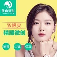 韩式精雕微创双眼皮 恢复快 效果自然