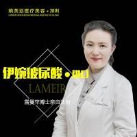 深圳韩国进口玻尿酸 1ml 博士后亲自注射 无需注射费