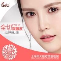 上海全切双眼皮 院长款 夏日狂欢价 精细切口快速恢复 持久无辜眼魅力