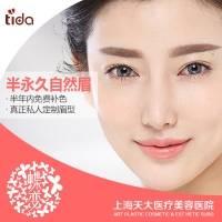 上海韩式半永久自然眉 半年内免费补色 明星素颜的美丽神器