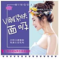 郑州V雕紧肤面吸 人气口碑项目 0.5g的脂肪也能轻松搞定