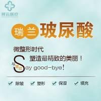 北京瑞蓝2号1ML 北京协和医院进修医生注射  抚平面部皱纹,打造立体五官