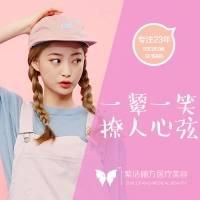 韩式半永久漂唇 惊喜特惠价 性感自然无妆胜有妆!