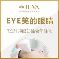 北京眼部综合年轻化 改善眼周纹 眼部松弛下垂 提升眉眼 还原眼部年轻线条