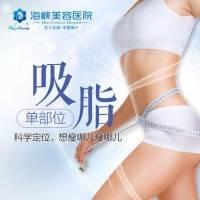 济南韩式定位吸脂 打造性感曲线