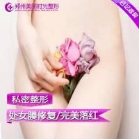 郑州处女膜修复 技术精湛完美落红 修复同时 更注重美观